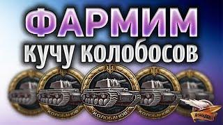 Фармим ещё больше Колобосов - 100% побед - Как так бывает?