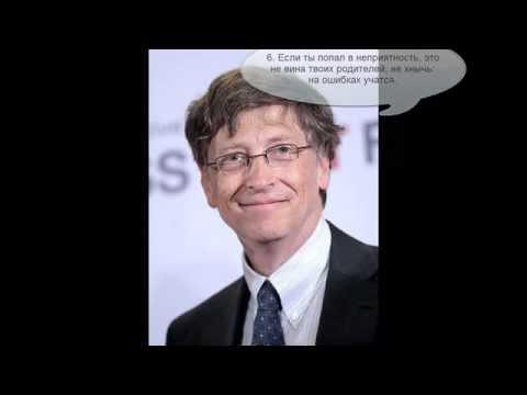 11 правил для успеха,Билл Гейтс учит жизни