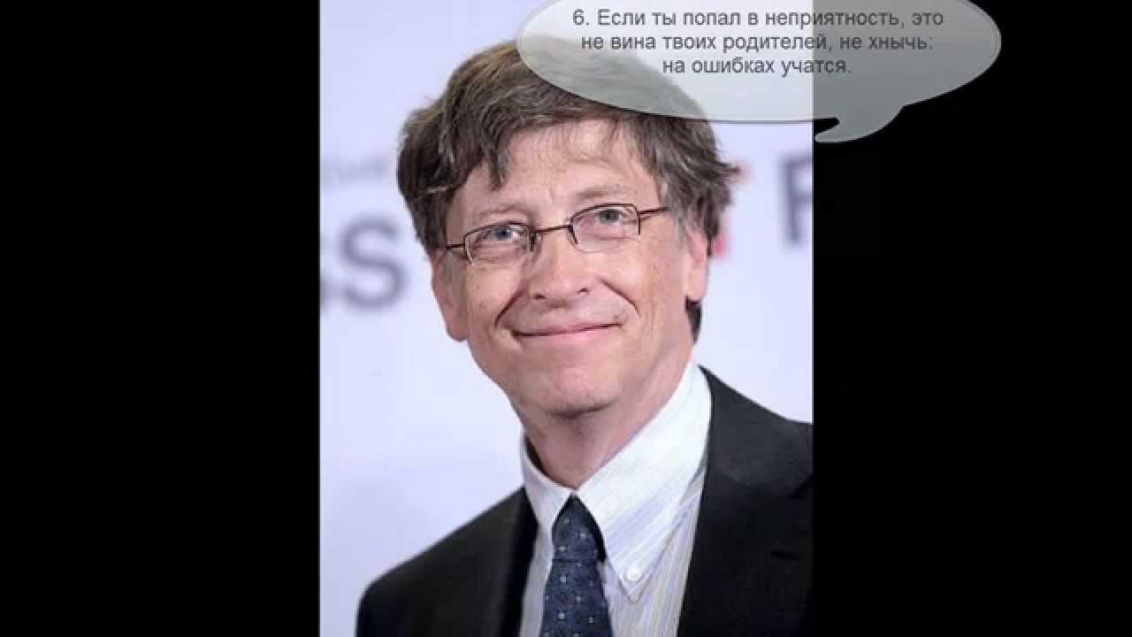 Картинки по запросу Билла Гейтс