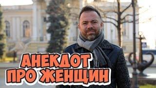 Одесский юмор! Смешные анекдоты про женщин!