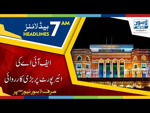 07 AM Headlines Lahore News HD - 07 April 2018