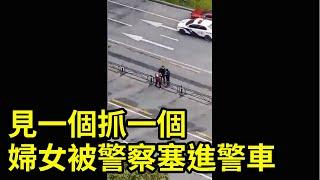 禁止出門,見一個抓一個。一位婦女被巡邏警察抓走帶進警車| 大紀元新聞