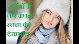 सर्दियों में यूं करें मेकअप,,make beautiful skin with winter makeup tips