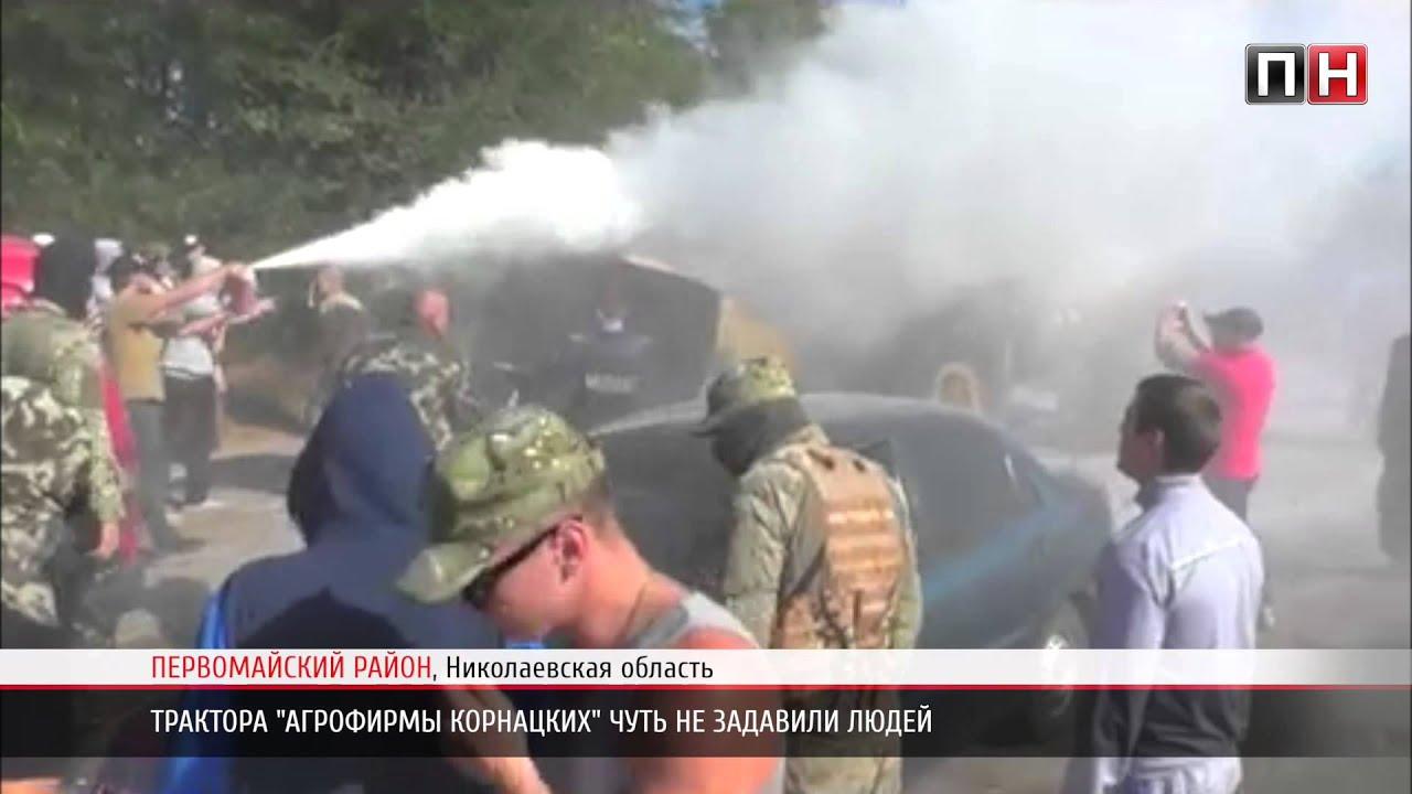 ПН TV: Конфликт на полях. Трактора Корнацкого пытались давить .