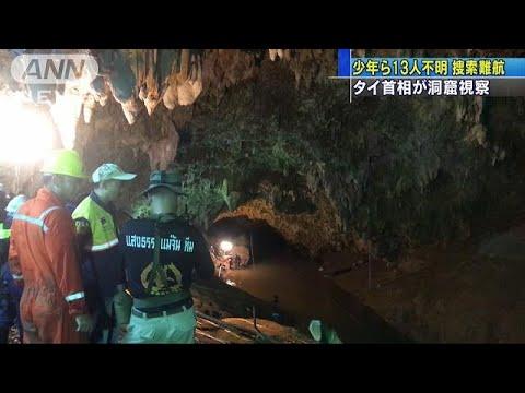 タイ首相が少年ら不明の洞窟を視察 依然、捜索難航(18/06/29)