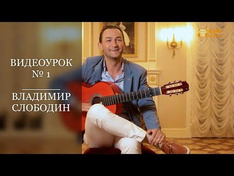 Видео урок фламенко гитара
