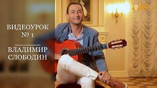 ВЛАДИМИР СЛОБОДИН. Фламенко. Видеоурок № 1.