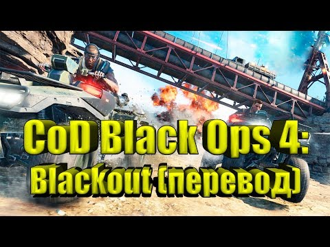 Перевод DigitalFoundry: Call Of Duty Black Ops 4: Behind The Scenes - Blackout