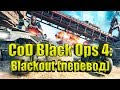 Перевод DigitalFoundry Call Of Duty Black Ops 4 Behind The Scenes Blackout mp3