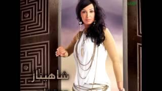 Shahenaz ... Alamal Fi Rejouak | شاهيناز محمود ... الامل في رجوعك