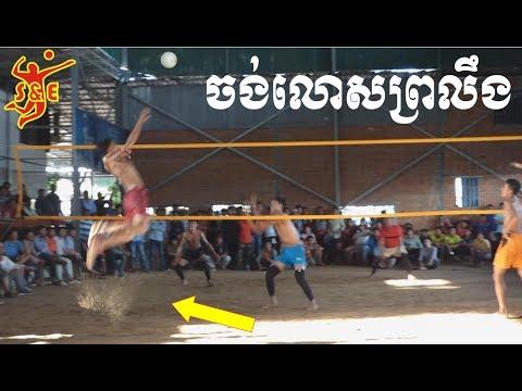 (Replay) The Best Cambodia volleyball || អស្ចារ្យណាស់ ចង់លោសព្រលឹង វ៉ាយុន ប៉ះយក្សមហាផ្ទៃ