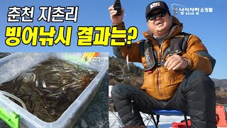 첫얼음 빙어낚시, 춘천 지촌리 빙어낚시 결과는?  [최성일의 피싱스쿨-빙어낚시2]