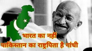 Gandhi is the father of Pakistan, not of India. - Waman Meshram National President Of Bamcef