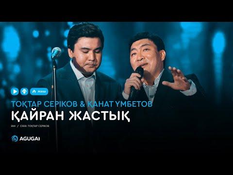 Тоқтар Серіков & Қанат Үмбетов - Қайран жастық (аудио)