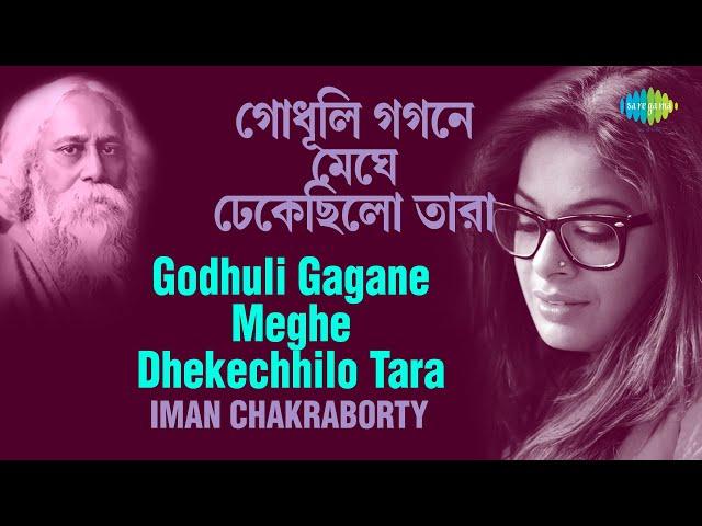 Godhuli-Gagane Meghe   গোধুলি গগনে মেঘে   Dosar Je Jan   Iman Chakraborty   Rabindranath Tagore