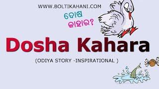 Dosha Kahara -Odia Inspirational story