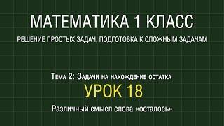 Математика 1 класс. Урок 18. Различный смысл слова «осталось» (2012)