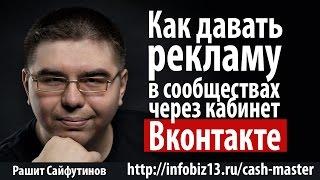 видео Как запустить рекламу через биржу ВКонтакте?