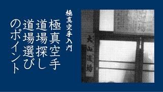 【極真空手入門】 極真会館の道場探し・道場選びのポイント これから極...
