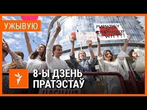 8-ы дзень людзі выходзяць на вуліцу ў Беларусі. УЖЫВУЮ   Восьмой день протестов