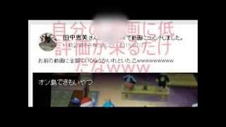 田中恵美とか言う奴さっさと謝罪しろよw悪コメ晒し 田中えみ 検索動画 30