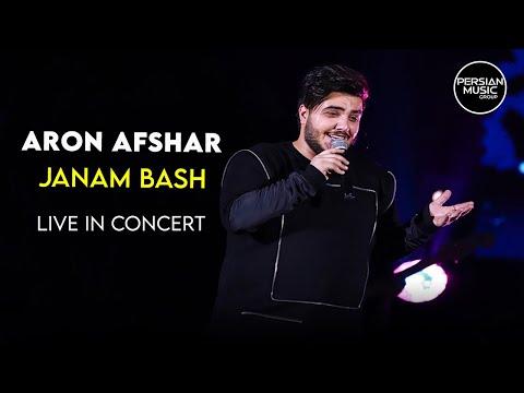 Aron Afshar - Janam Bash - Live In Concert ( آرون افشار - اجرای زنده ی آهنگ جانم باش )