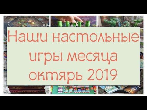 [NNIM 2019-10] Наши настольные игры месяца, октябрь 2019