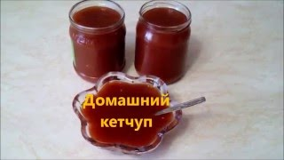 Домашний кетчут .Томатный кетчуп.Рецепт кетчупа.Просто !!!