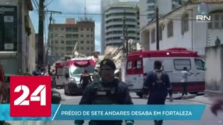 Смотреть видео Обрушение здания в Бразилии: поиски людей продолжаются - Россия 24 онлайн