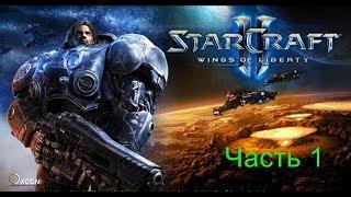 Прохождение StarCraft II: Wings of Liberty часть 1 - День независимости