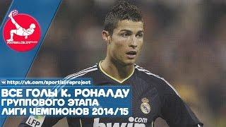 Все голы К. Роналду на групповом этапе Лиги Чемпионов 2014/15