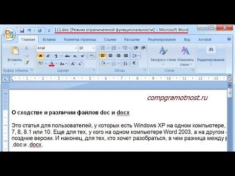 Как перевести doc v docx и обратно в Word 2007