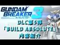 【ガンダムブレイカー3】DLC第5弾「BUILD ABSOLUTE」内容紹介 【PS4/Gundam Breaker3…