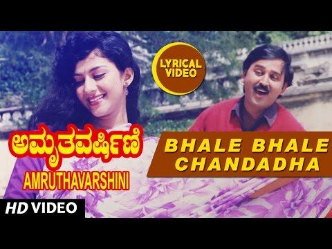 Bhale Bhale Chandadha Lyrical Video Song - Amruthavarshini | Ramesh, Suhasini | Kannada Old Songs