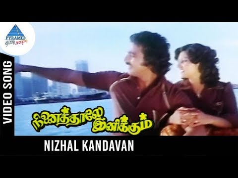Ninaithale Inikkum Old Movie Songs |...