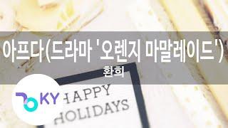 아프다(드라마 '오렌지 마말레이드'(Or…