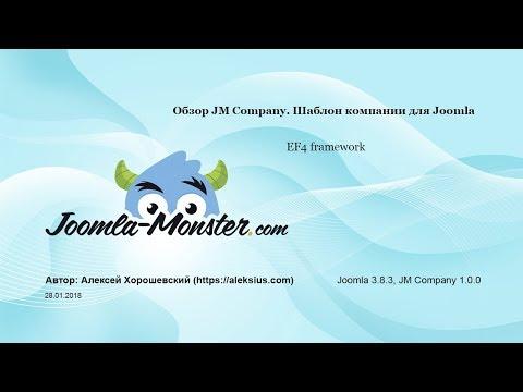 Обзор JM Company. Шаблон компании для Joomla