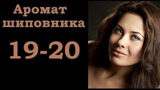 Аромат шиповника 19 20 серия мелодрама