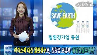 [세로보는뉴스] 아이스팩 대신 얼린생수로, 친환경 보냉…
