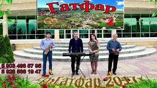 "гр.Гатфар ""Зульфия"" 2017г. 8903 498 57 95"