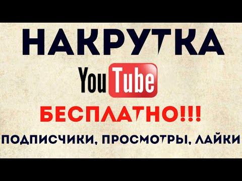 БЕСПЛАТНАЯ НАКРУТКА ПРОСМОТРОВ ЛАЙКОВ ПОДПИСЧИКОВ НА YOUTUBE ТОП 3 СЕРВИСА 2020