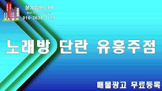 노래방 매물 매매 무료광고 싸이트 사이트
