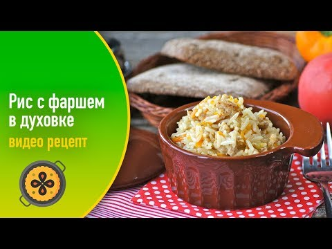 Рис с фаршем в духовке — видео рецепт