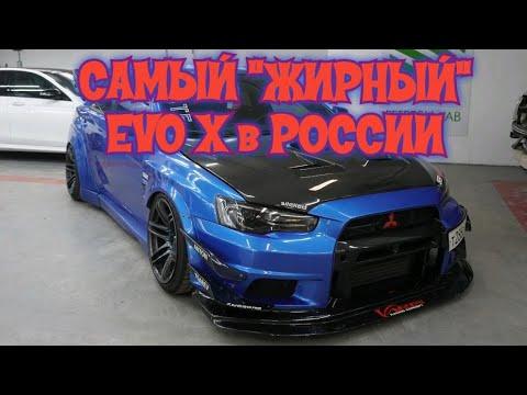 """Самый """"жирный"""" EVO X в России"""