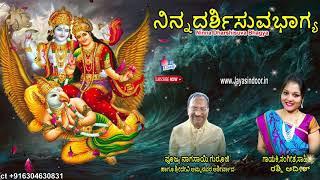 #ನಿನ್ನ ದರ್ಶಿ ಸುವ ಭಾಗ್ಯ #Ninna Dharshisuva Bhagya #Jayasindoor Rashmi Adish (Garuda Rathna Mala)