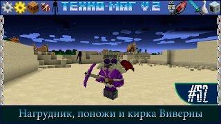 LP ► Minecraft ► [ТЕХНО-МАГ V2.0] Сезон №2 E52 - Нагрудник, поножи и кирка Виверны