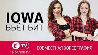 IOWA - Бьёт бит танец | Хореография с мастер-класса | Студия танец E-DANCE