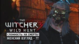 The Witcher 3   На смерть! • #47 • Пора на бал! Где мой цирюльник?!