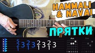 HammAli & Navai – Прятки на гитаре