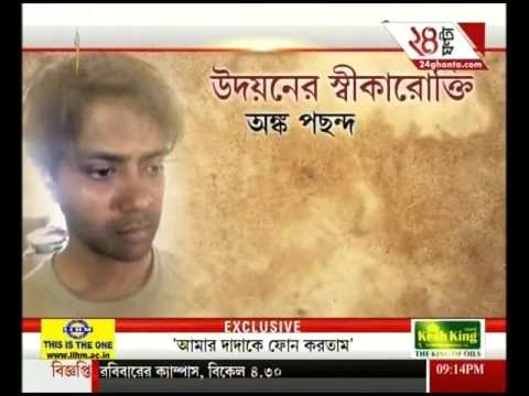 Bankura police believes that Psycho Killer, Udayan is purposely confusing the investigation